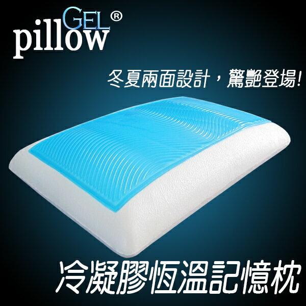 ~睡眠 ~QQ~001冷凝膠恆溫記憶枕頭, 不變硬、 不塌陷、雙面 、可翻面 、釋壓、 (