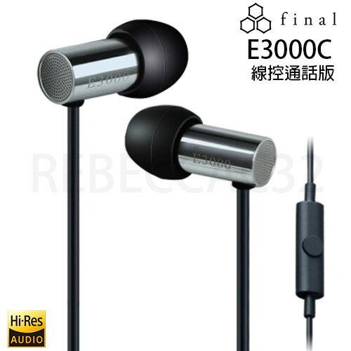 日本 Final E3000C (贈硬殼收納盒+附原廠收納袋) 耳道式耳機線控通話版 公司貨兩年保固
