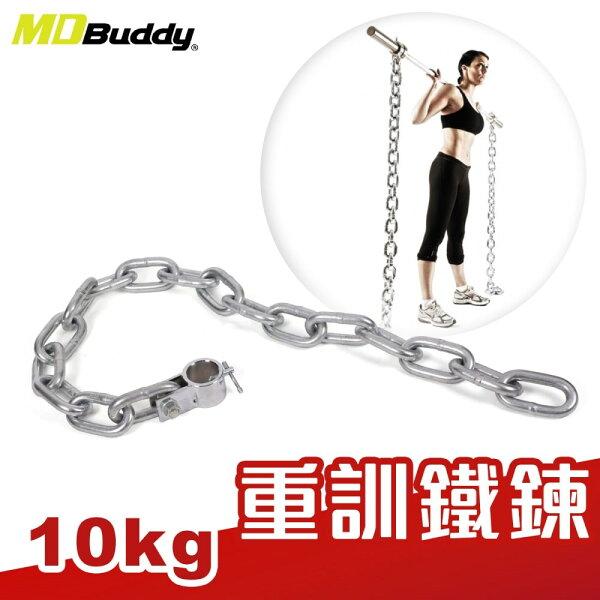 MDBuddy重訓鐵鍊10KG(訓練槓鈴硬舉健身【99301706】≡排汗專家≡