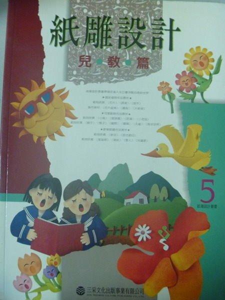 【書寶二手書T8/美工_XAU】紙雕設計:兒教篇_三采編輯部