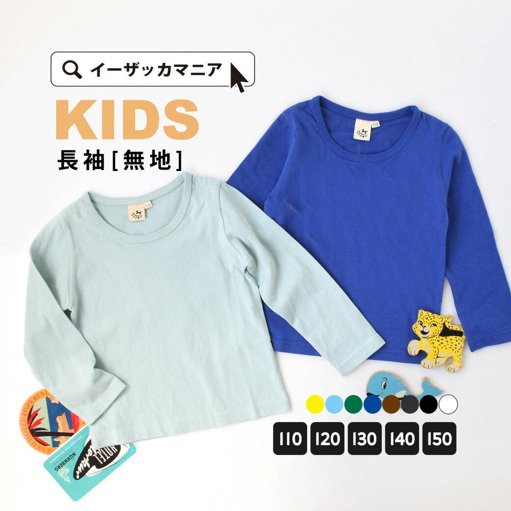 日本e-zakka / 素色兒童長袖T恤 / 60560-1801348 / 日本必買 代購 / 日本樂天直送(1200) 0