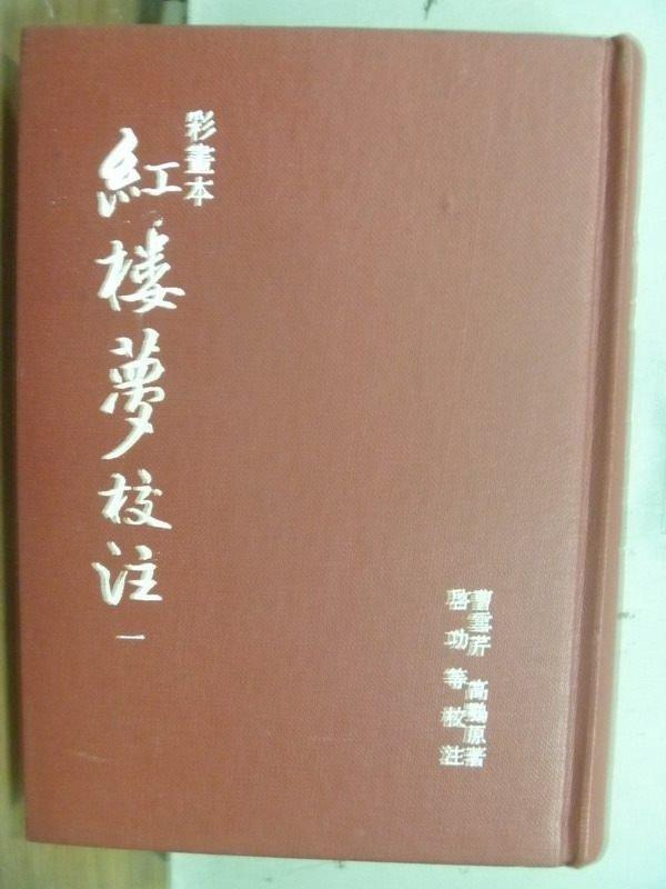 【書寶二手書T8/一般小說_LCD】紅樓夢校注一(彩畫本)_曹雪芹