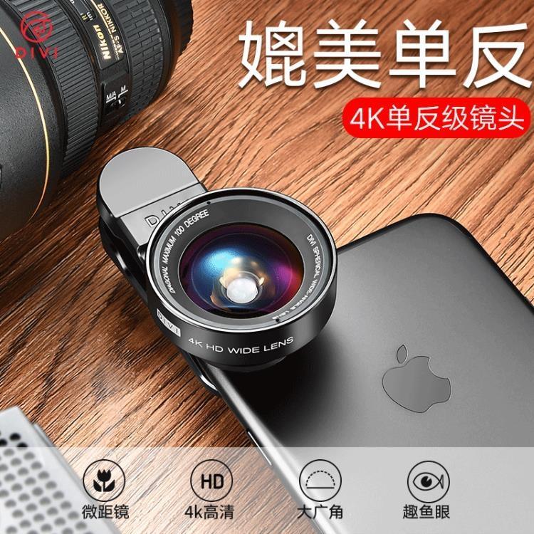 第一衛手機鏡頭廣角魚眼微距iPhone直播補光燈攝像頭蘋果通用單反拍照附加鏡8X自拍神器高清 凡卡時尚