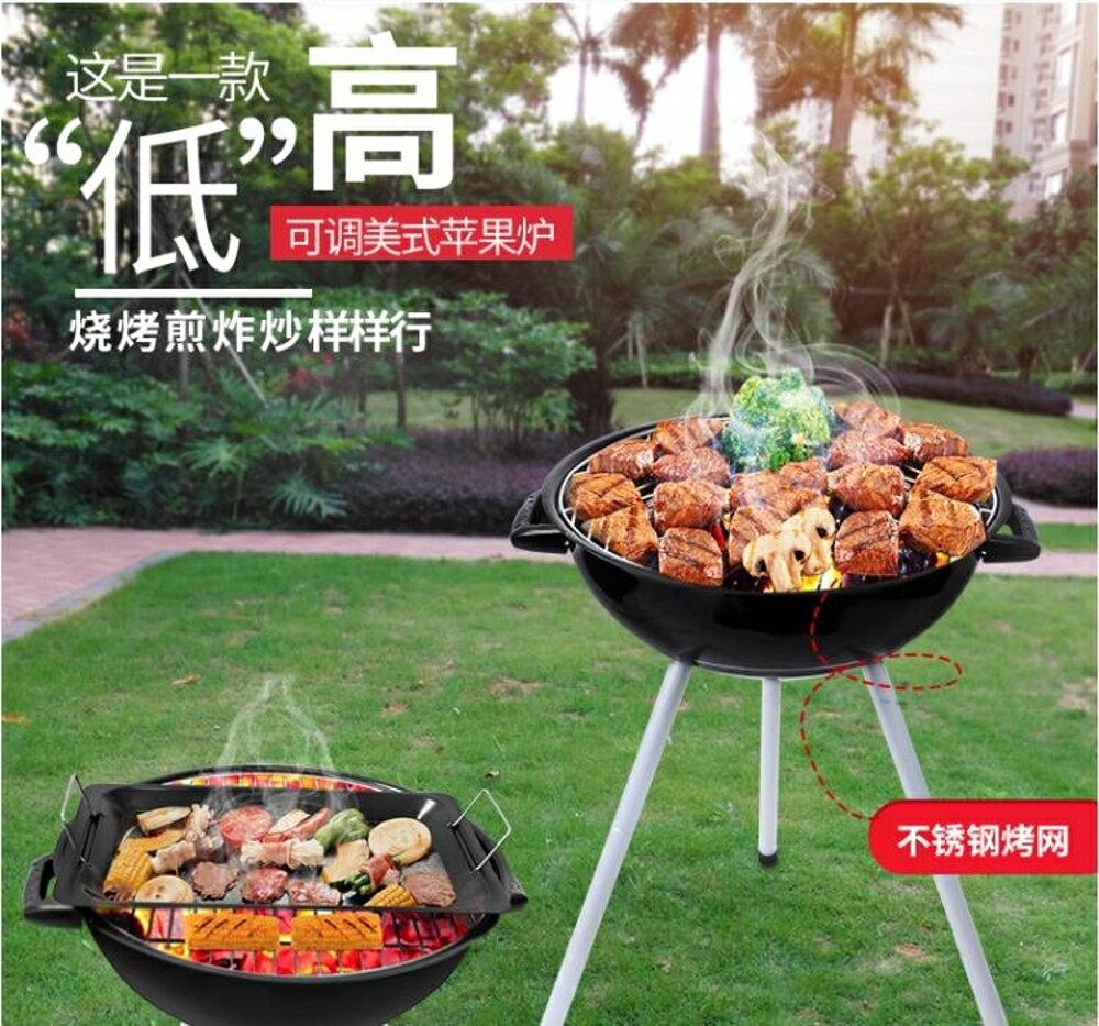 烤肉架 燒烤爐戶外家用木炭便攜5人以上蘋果爐野外全套工具燒烤架 JD 非凡小鋪