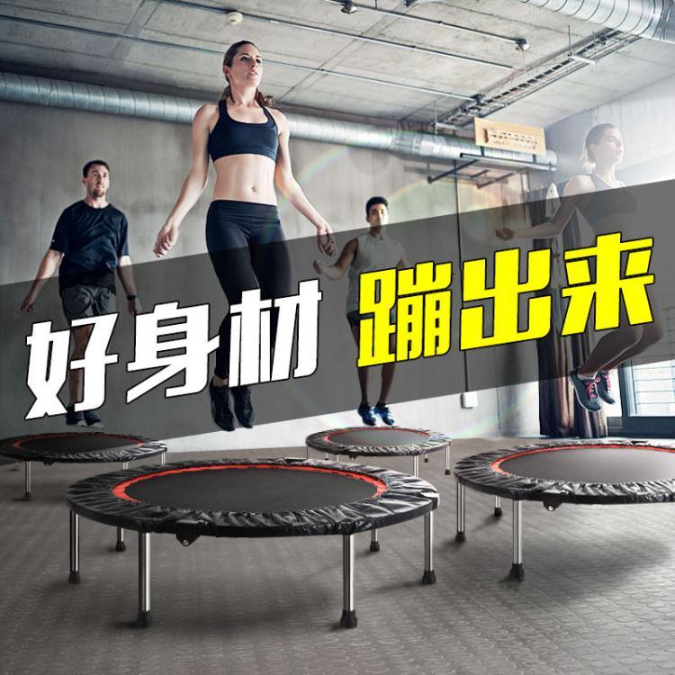 蹦蹦床成人健身房家用兒童蹭蹭床室內小蹦床碰彈跳床減肥器跳跳床 快速出貨