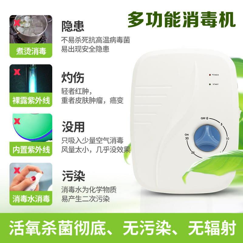 美勒德臭氧消毒機 殺菌消毒 預防病毒感染消毒機 家用臥室 臭氧發生器