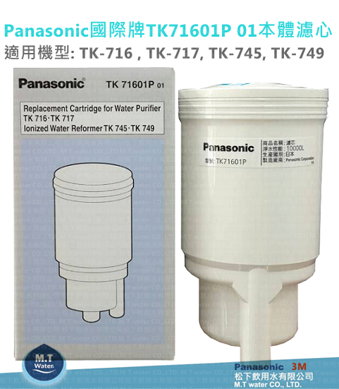 Panasonic國際牌電解水機本體濾心/濾芯TK71601P 01