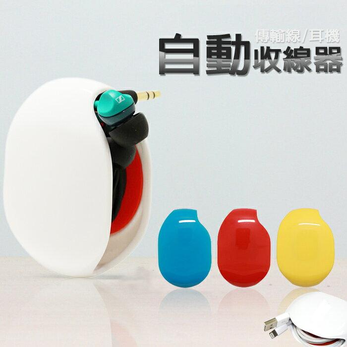 一秒捲線器 自動收線器 捲線器 繞線器 集線器 快速收納線材 適用充電傳輸耳機 大款