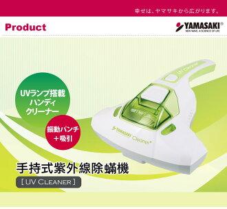 YAMASAKI 山崎 手持式紫外線除螨機 / 塵螨吸塵器 SK-V4