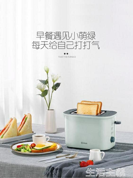 麵包機 東菱多士爐烤面包機家用2片雙面吐司機小型全自動早餐機烤面包片 全館免運