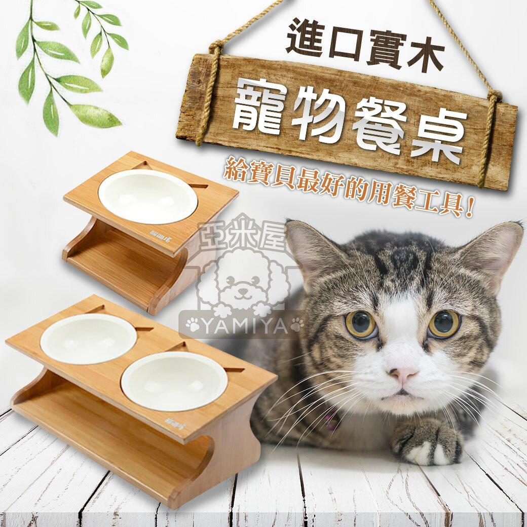 《亞米屋Yamiya》實木斜面寵物餐桌(贈陶瓷碗) 貓臉造型寵物碗架 寵物餐桌 原木寵物碗架 寵物碗 木餐桌 狗碗 貓碗