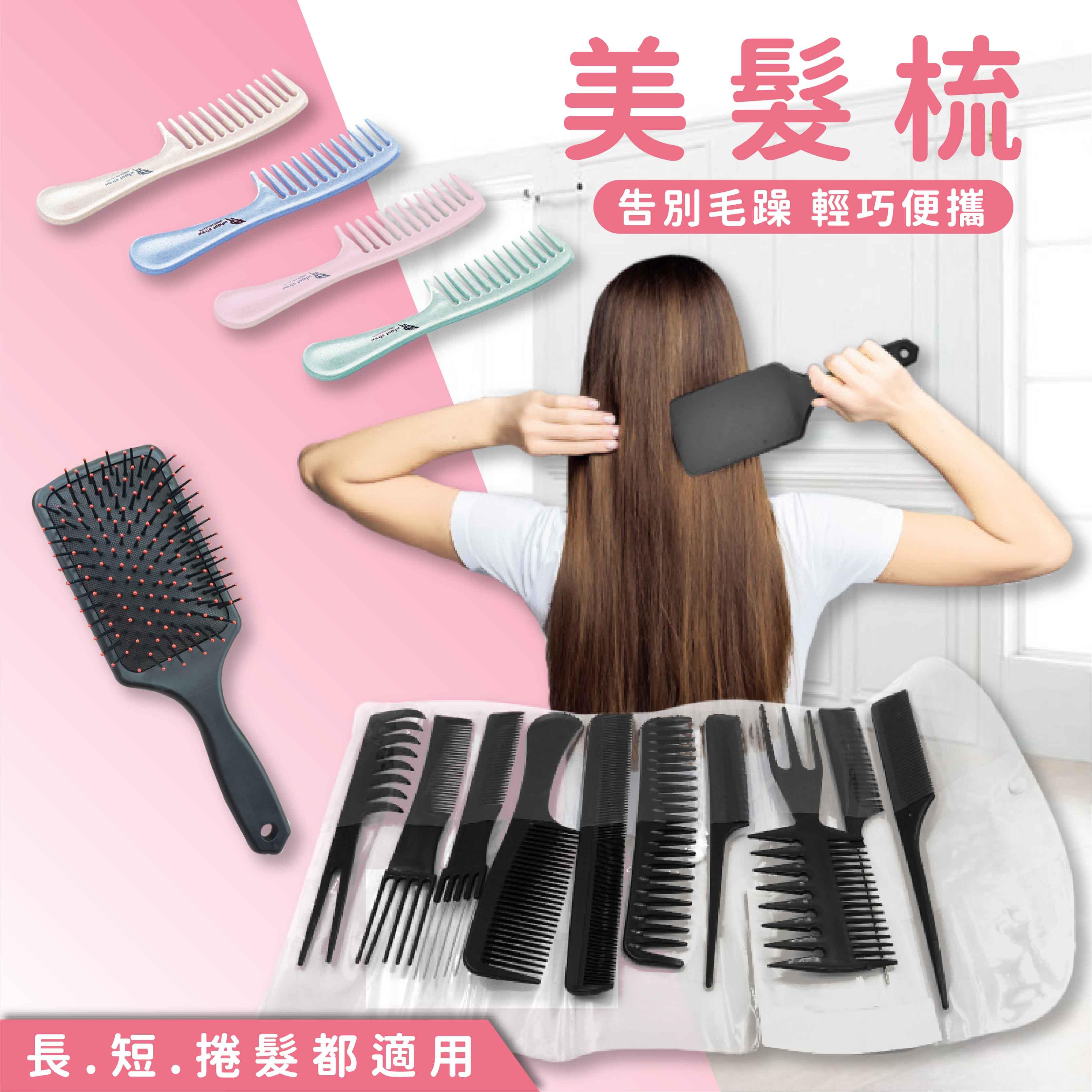 滿額免運◼️台灣現貨◼️防靜電大齒梳 寬齒梳 按摩梳 氣囊梳 捲髮梳子 專業美髮梳10件套【樂晨居家】
