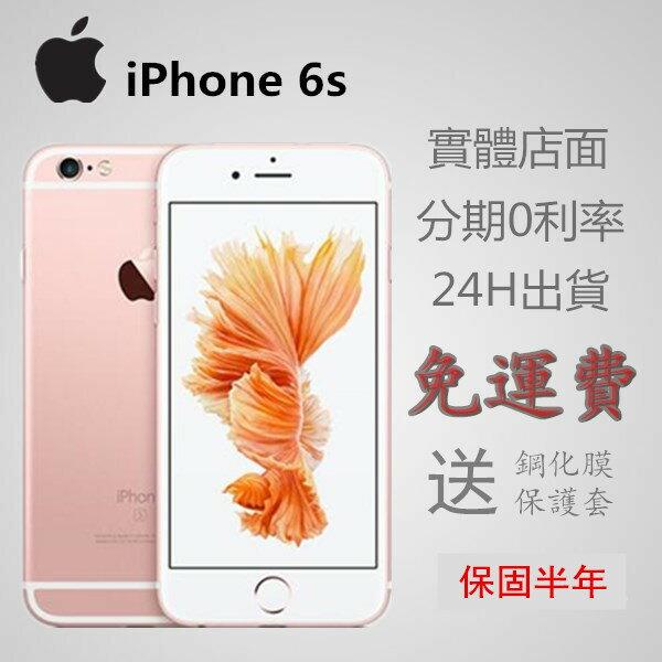 iPhone 6S 128G灰/金/銀/粉 蘋果 分期零利率 整新品 apple/蘋果 【保固半年】急速出貨 實體店面 4GLTE