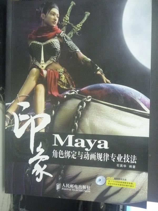 【書寶二手書T1/電腦_YCK】Maya印像 角色綁定與動畫規律專業技法_石英華_附光碟.簡體書