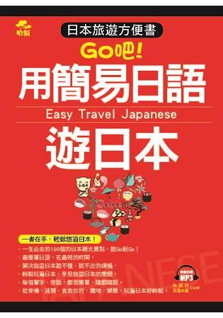用簡易日語遊 - 旅遊方便書 附MP3
