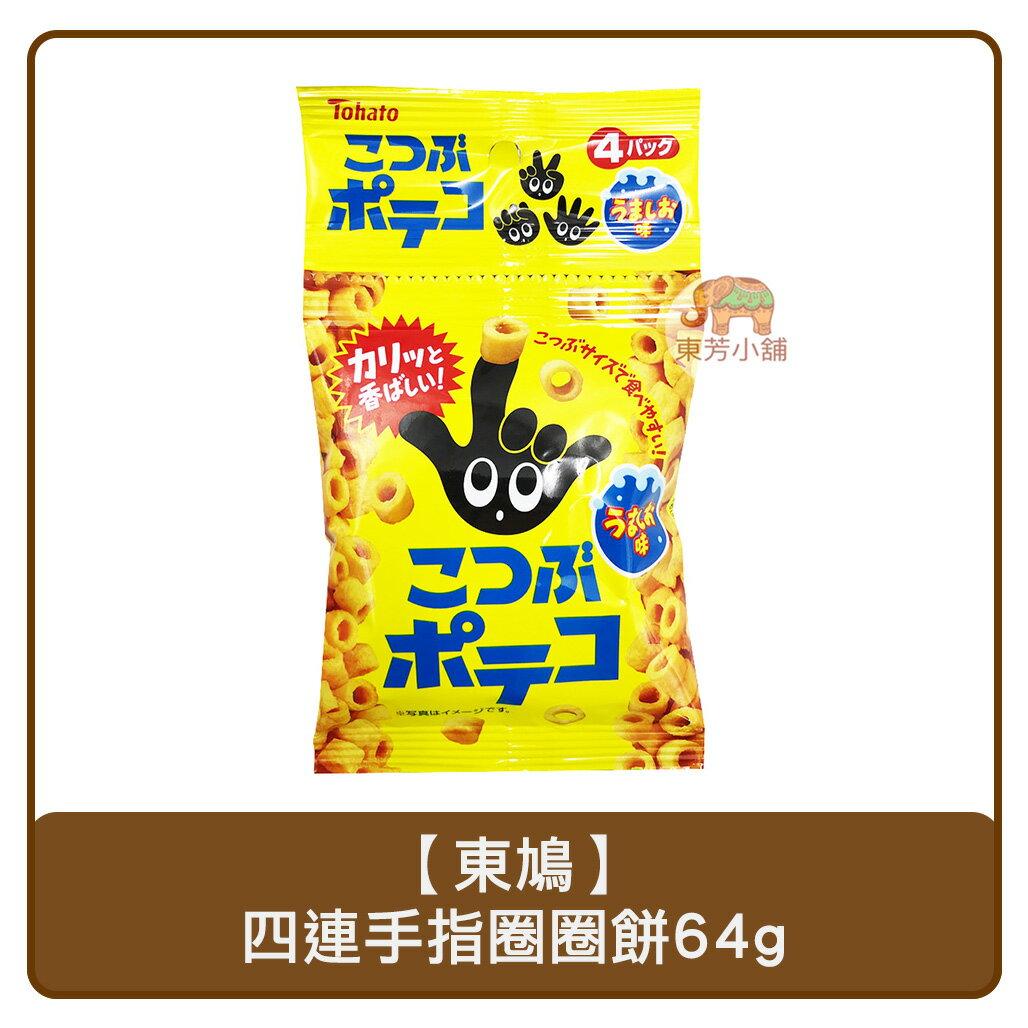 日本 東鳩 四連 手指薯圈圈餅 64g