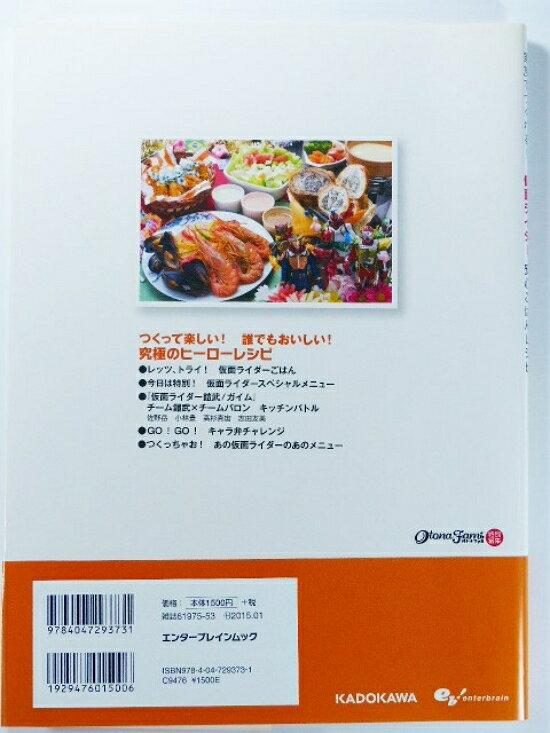 【秋葉園 AKIBA】假面騎士  安心料理食譜  日文書 2