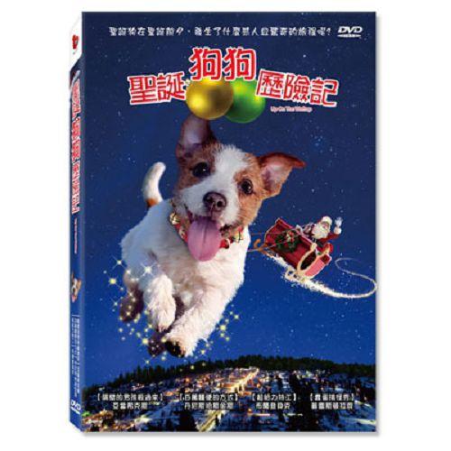 聖誕狗狗歷險記DVD