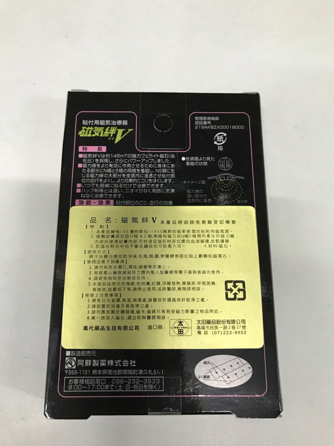 日本原裝【阿蘇製藥】磁氣絆V 1450高斯 24入 1
