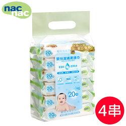 【麗嬰房】nac nac超純水濕巾20抽 6入/串 (4串,共24包)