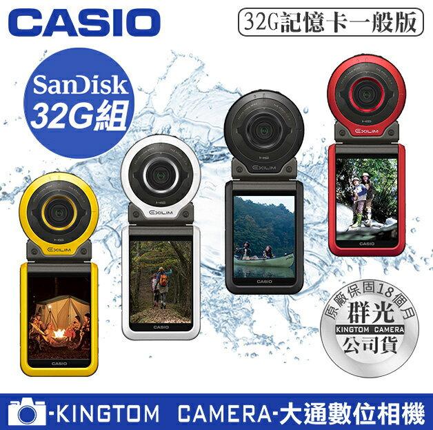 CASIO FR100 FR-100 送32G高速卡+ 原廠皮套+螢幕保護貼+清潔組+讀卡機+桌上型腳架 超廣角 可潛水 運動攝影相機 分期零利率 公司貨