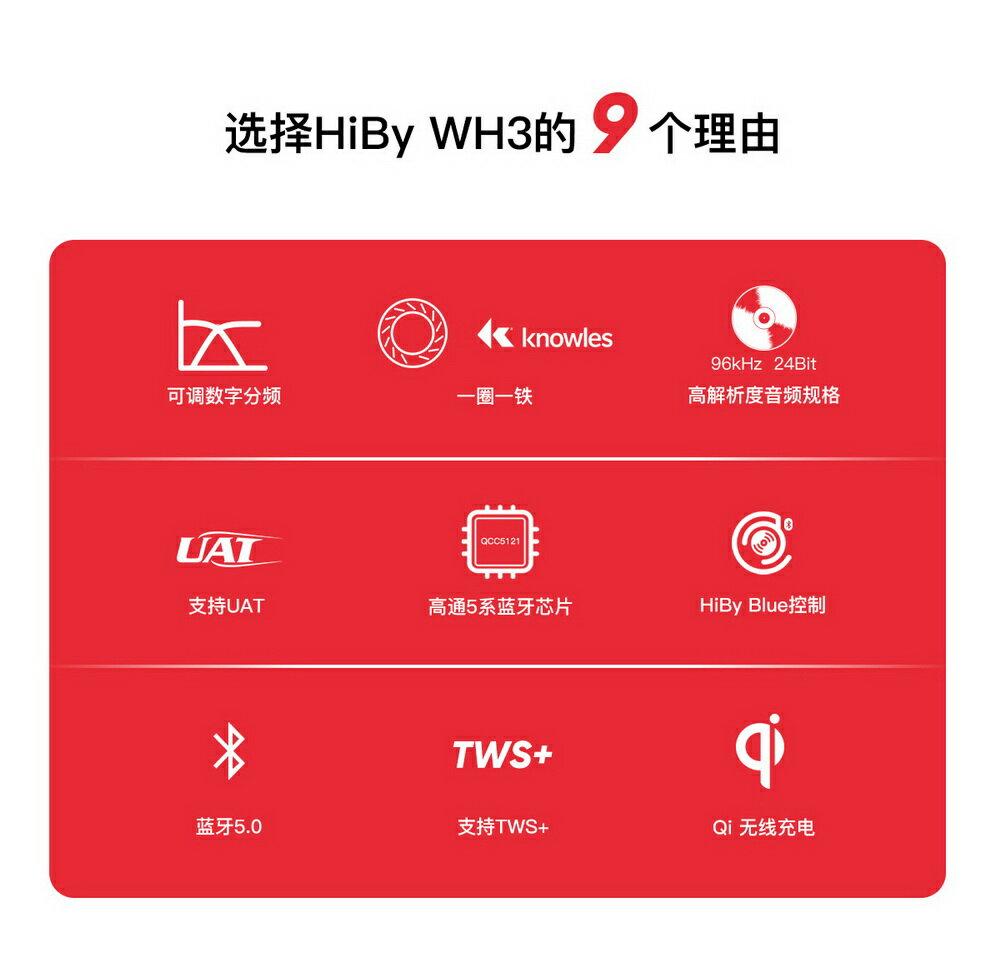 志達電子 WH3 贈無線充電盤 海貝 Hiby 真無線藍牙耳機 圈鐵雙單體 TWS+ 可調分頻 Qi無線充電
