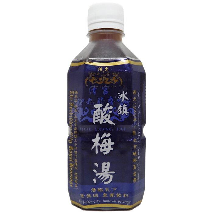 九龍齋-冰鎮酸梅湯 380ml/瓶