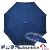 防曬抗UV陽傘到[皮爾卡登] 經典素面防潑水自動雨傘-藍色就在HelloRain雨傘媽媽推薦防曬抗UV陽傘