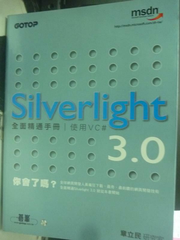 ~書寶 書T7/ _ZDD~Silverlight 3.0全面精通手冊~ VB#_章立民研
