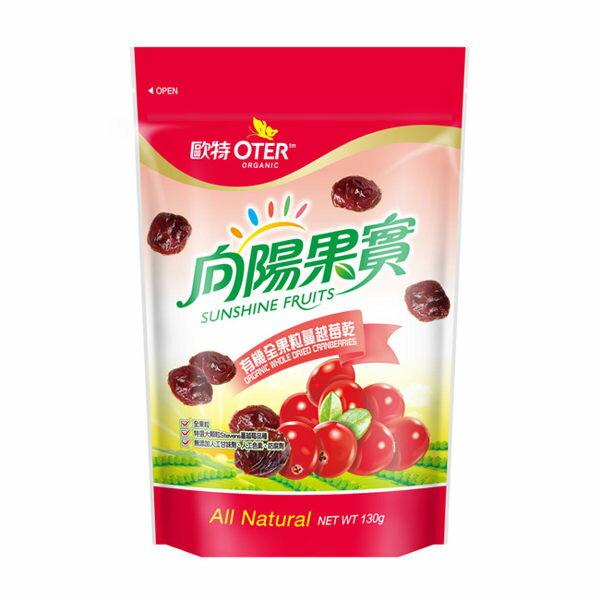 歐特 有機全果粒蔓越莓乾 130g/包
