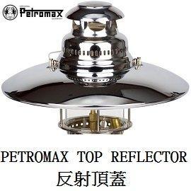 [ PETROMAX ] 反射頂蓋 HK500用 皇室銀 / 汽化燈 反射燈罩 Aida Optimus參考 /公司貨  top5c
