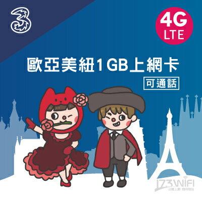 歐亞美紐3UK 72國1GB上網卡