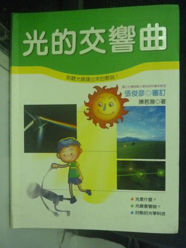【書寶二手書T7/少年童書_IMZ】光的交響曲 : 聆聽光線譜出來的歌曲_陳若漪