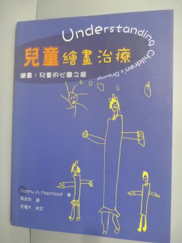 ~書寶 書T1/心理_YDE~兒童繪畫治療~繪畫:兒童的心靈之窗_吳武烈.范瓊方