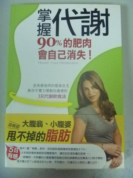 ~書寶 書T2/美容_IAM~掌握代謝,百分之90的肥肉會自己消失!_吉莉安‧麥可斯