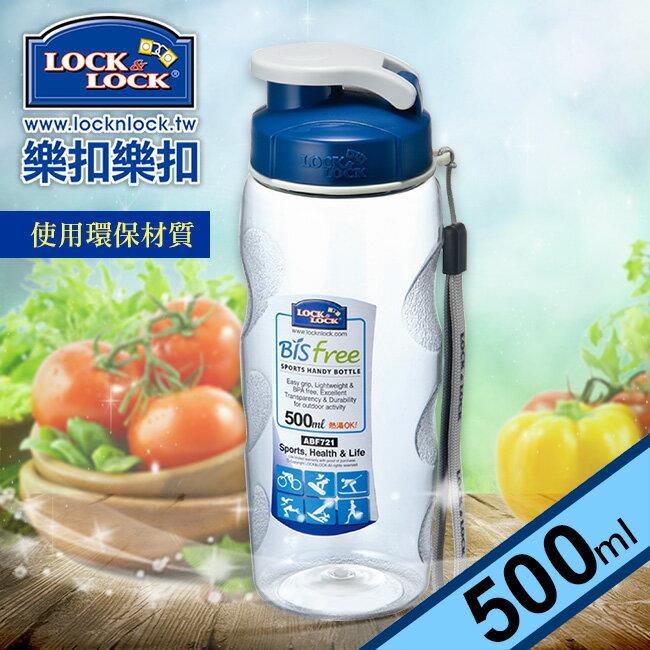 【樂扣樂扣】Bisfree系列優質水壺500ML/附掛帶(1A01-ABF721)