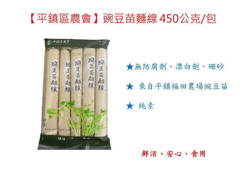 【平鎮區農會】豌豆苗麵線 450公克/包