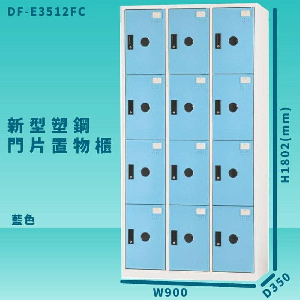 OL辦公生活用品 【100%台灣製造】大富 DF-E3512F 藍色-C 新型塑鋼門片置物櫃 收納櫃 辦公用具 管委會 宿舍 泳池