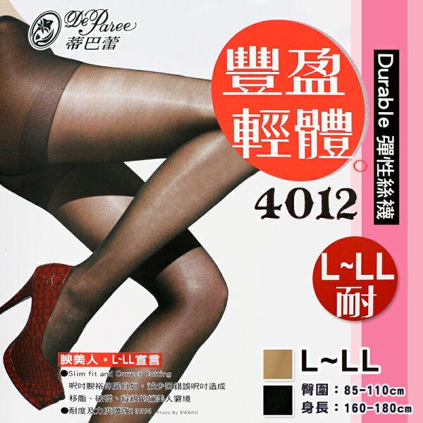 蒂巴蕾豐盈輕體L-LL耐4012Durable彈性絲襪台灣製DeParee