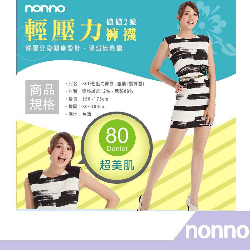 【RH shop】nonno 儂儂褲襪 80D輕壓力褲襪-7752 儂儂2號 阿喜代言款