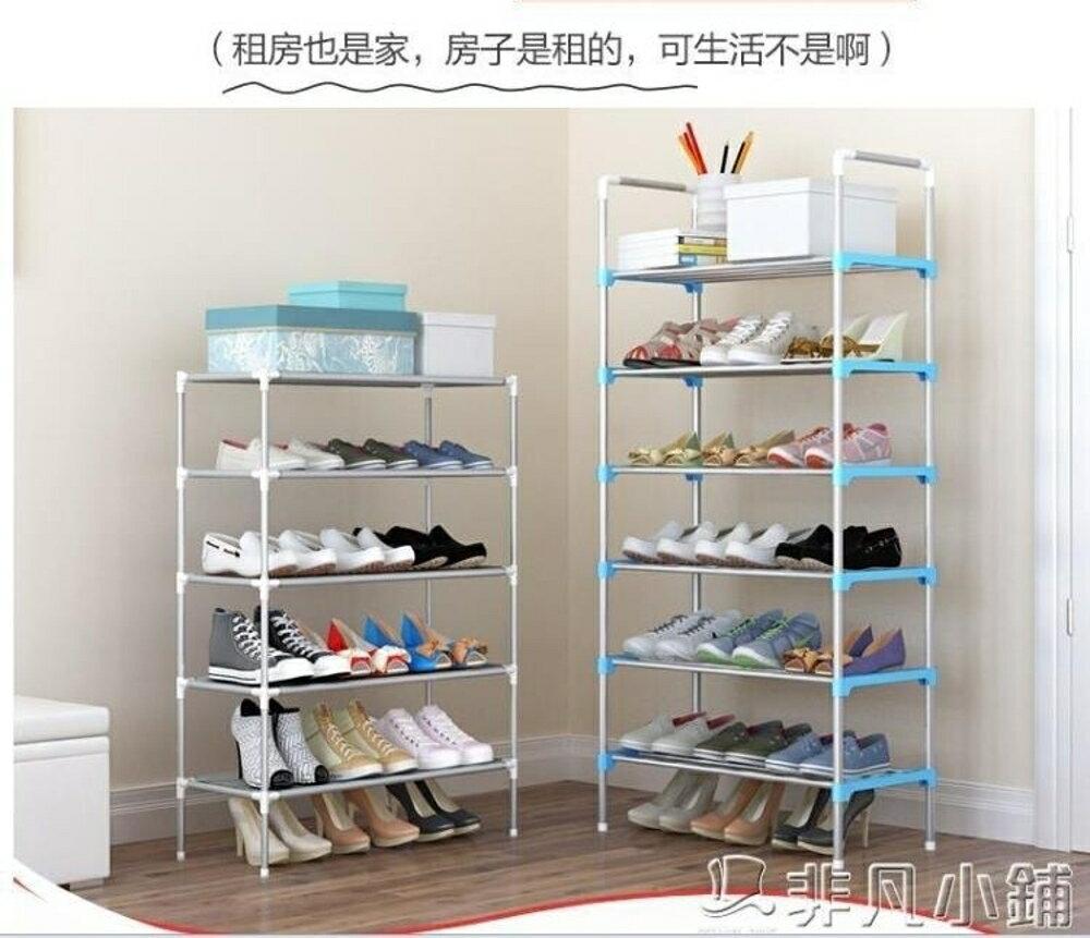 鞋架 收納儲物整理鞋櫃簡約現代門廳櫃多層多功能口 非凡小鋪 JD
