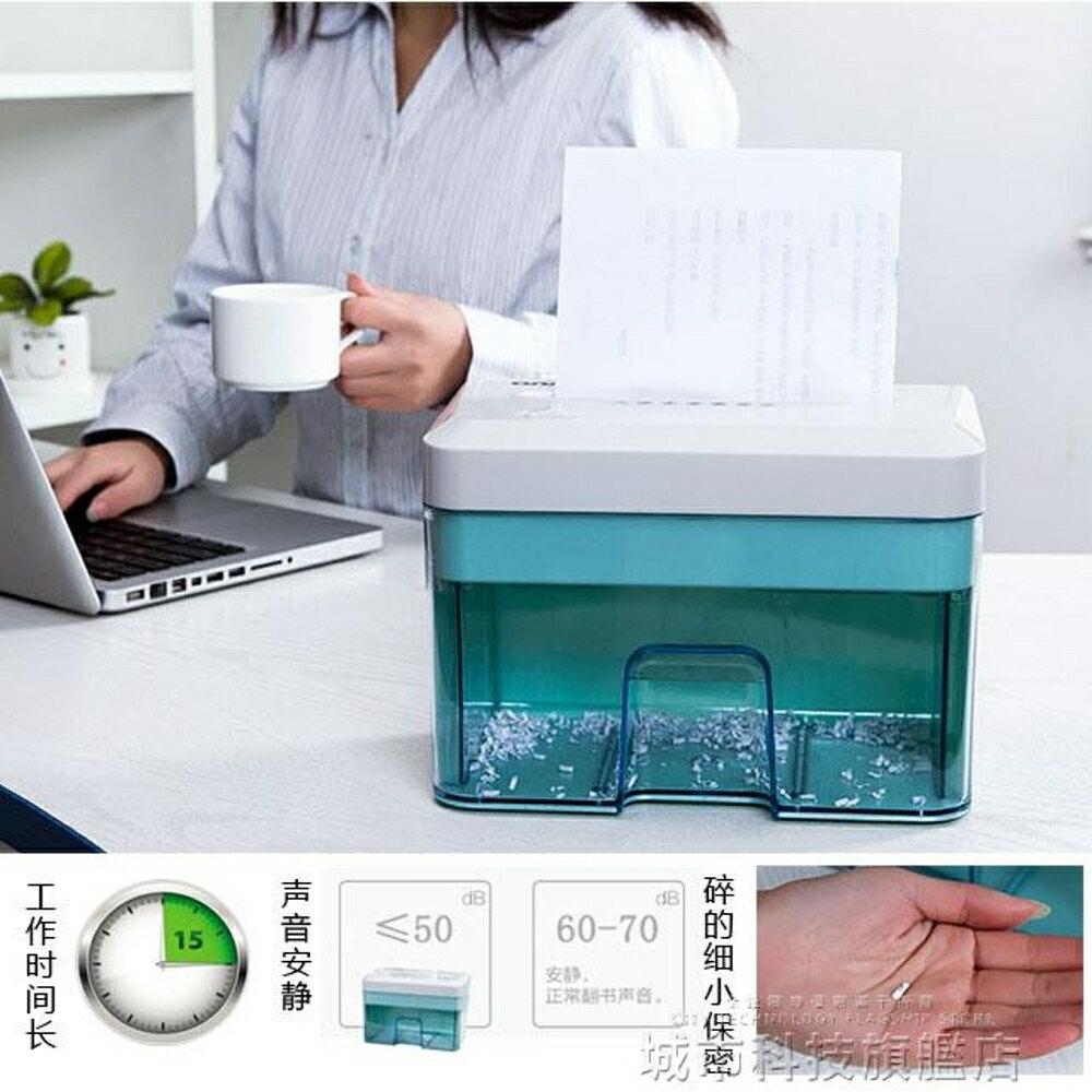 碎紙機 碎紙機粒狀迷你桌面辦公家用電動文件粉碎機 碎后2*10mm 清涼一夏特價