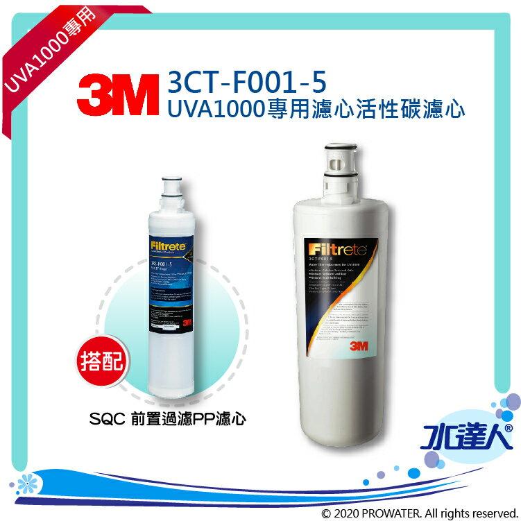 【水達人】《3M》UVA1000紫外線殺菌淨水器專用活性碳濾心3CT-F001-5搭 SQC前置PP過濾替換濾芯(3RS-F001-5)