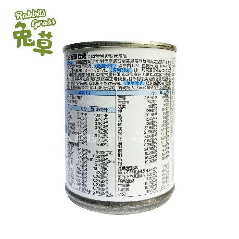 【領券折120】亞培 管灌安素 237ml 一箱24入 均衡等滲透壓管灌營養