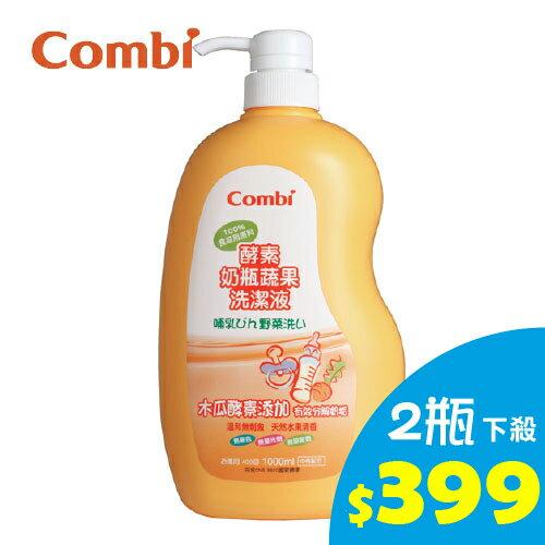 【安琪兒】【特價2罐$399】日本【Combi 康貝】酵素奶瓶蔬果洗潔液(1000ml)