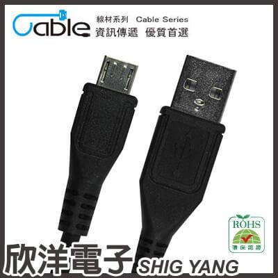 ※ 欣洋電子 ※ Cable USB A公 對 Micro手機平板充電傳輸線 1.7M HTC/SONY/三星/小米/OPPO