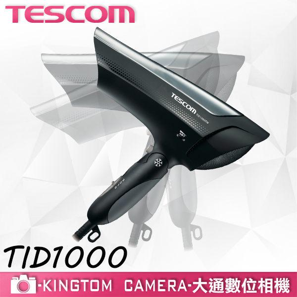 TESCOM TID1000 奈米負離子吹風機 (銫鈦黑) 大風量 速乾 時尚 高質感 公司貨 分期零利率