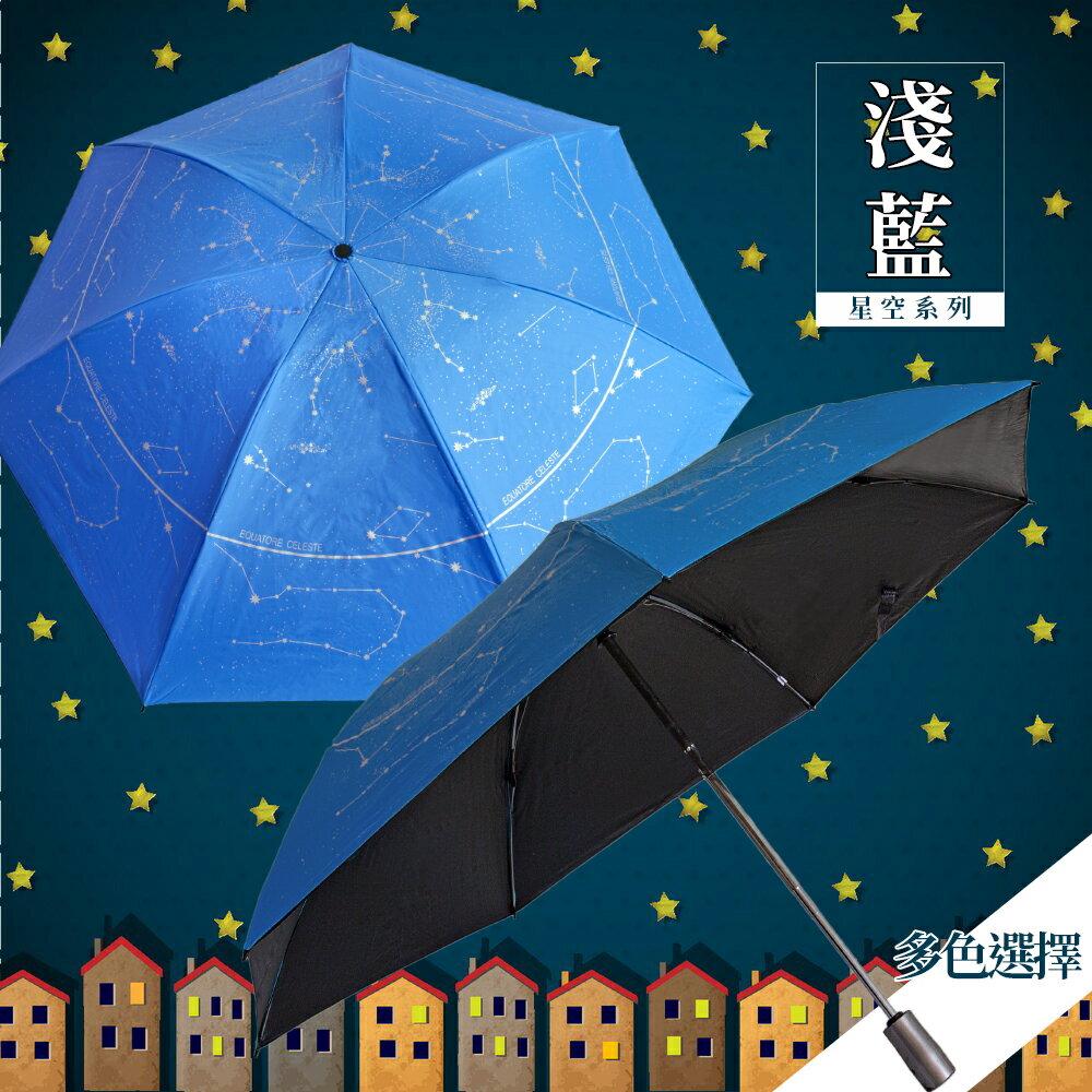 星空圖反向自動折傘-淺藍 久大傘業 反向傘 抗UV 超潑水 (12色可選)
