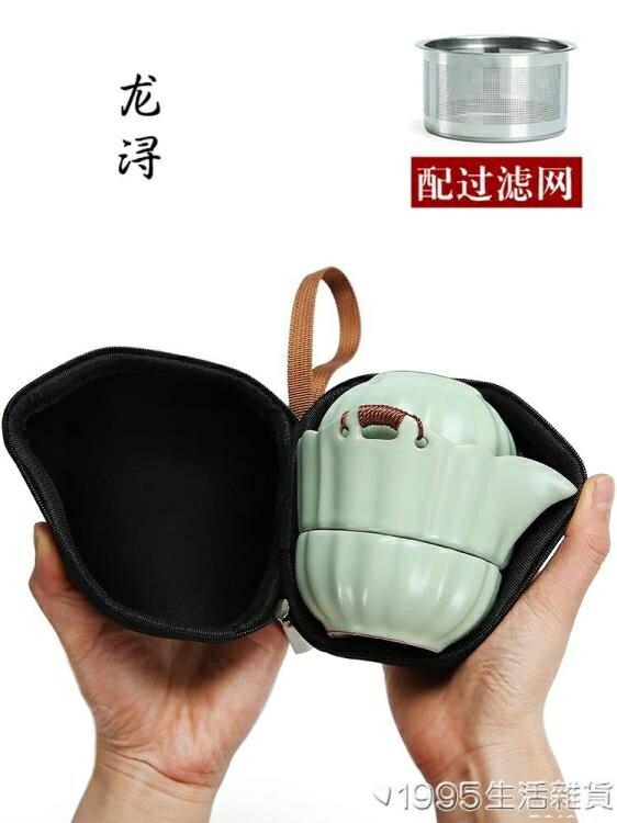 快客杯便攜式旅行茶具套裝簡易一壺一二兩杯陶瓷簡易汝窯茶壺