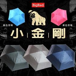 【雨傘王Umbrellaking-終身免費維修】BigRed小金剛/2色/手開折傘/H&D